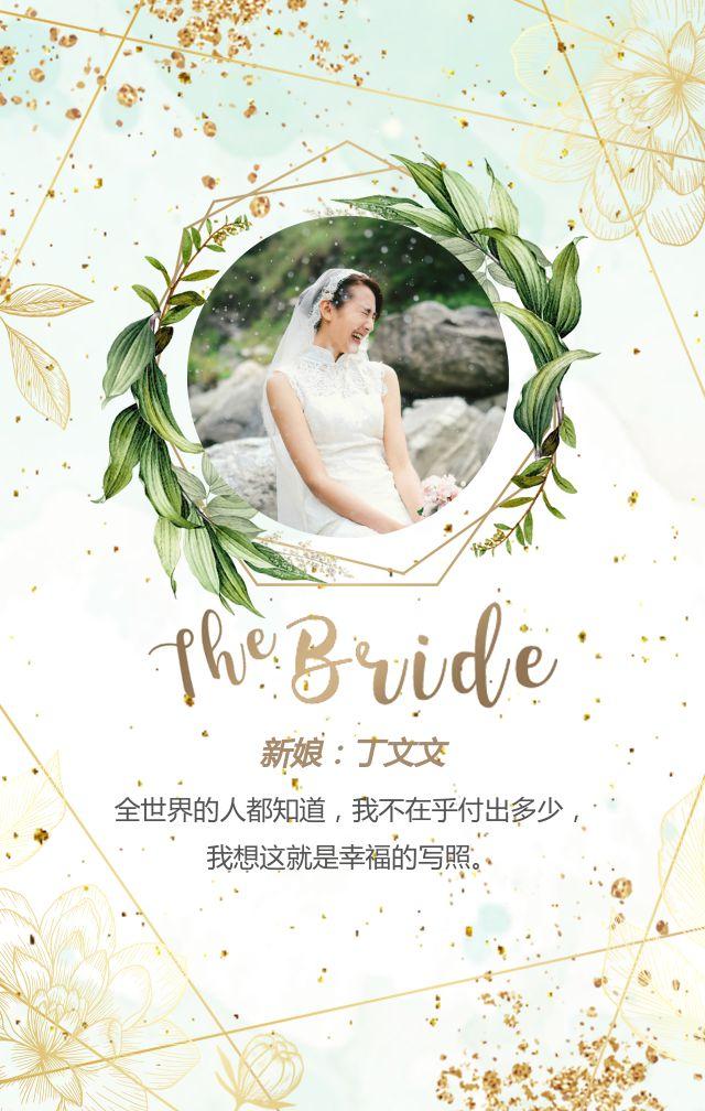 高端森系轻奢婚礼邀请小清新结婚请帖H5