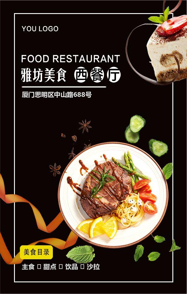 西餐厅餐厅宣传推广 美食城宣传推广