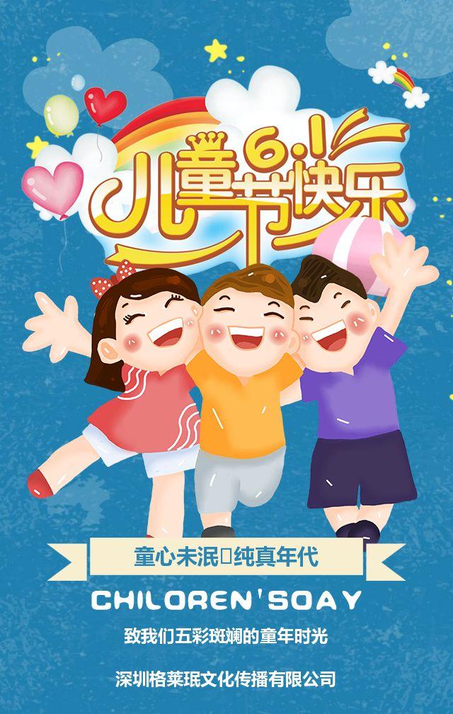 六一儿童节卡通风祝福贺卡企业宣传H5