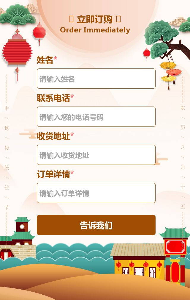 高端奢华中秋佳节月饼促销/订货/双节同庆/国庆