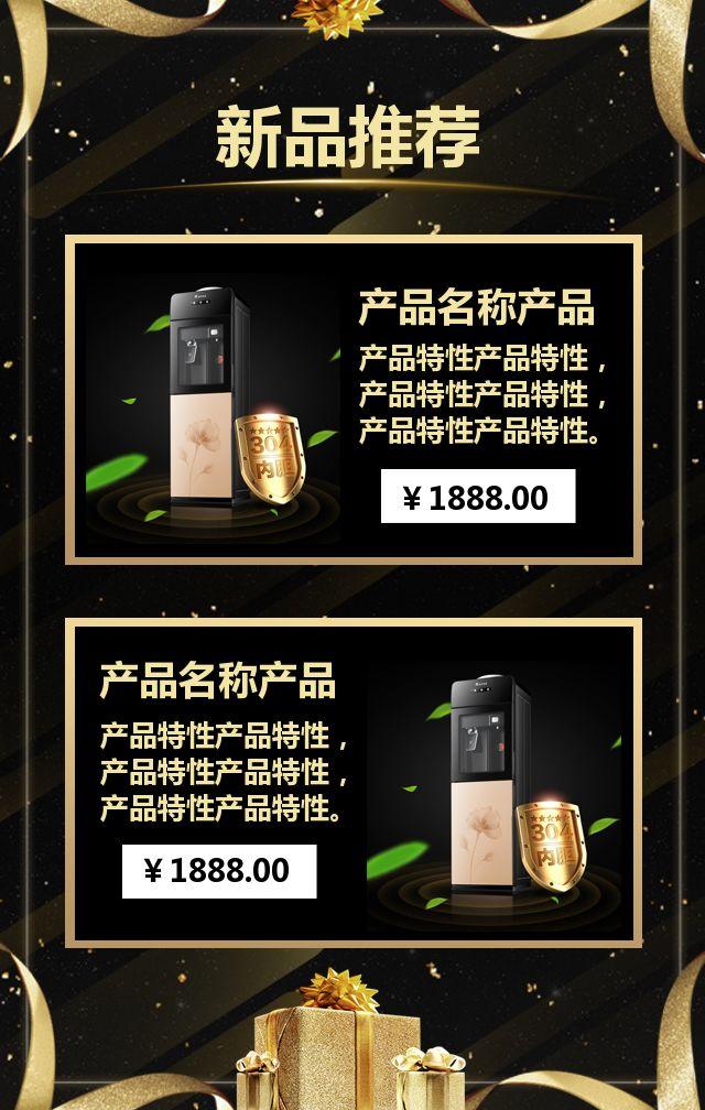 时尚黑金双十一预热促销模板/时尚黑金双十一家电促销模板