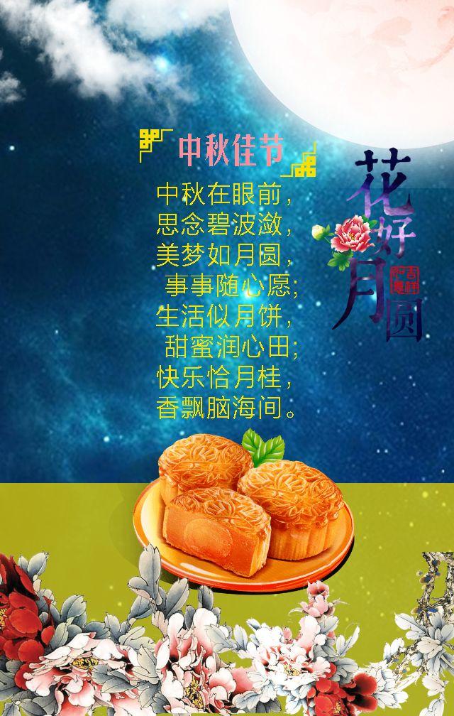 传统大众中秋节 月饼销售宣传