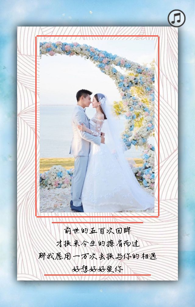 我们结婚啦/婚礼、婚庆邀请函模板。
