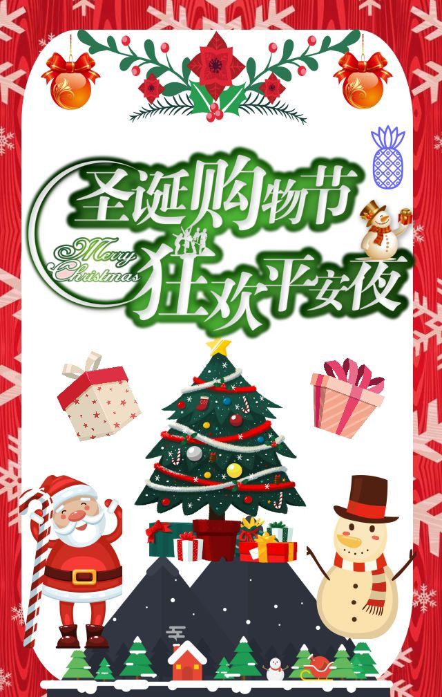 圣诞商家通用促销活动