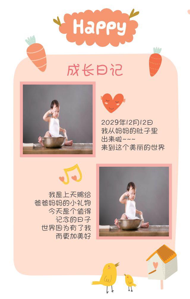 卡通手绘满月/百日/周岁/宝宝生日派对邀请函