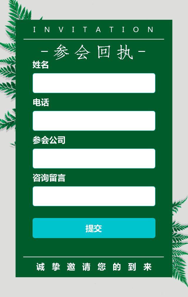 文艺清新活动邀请函开业周年庆促销活动