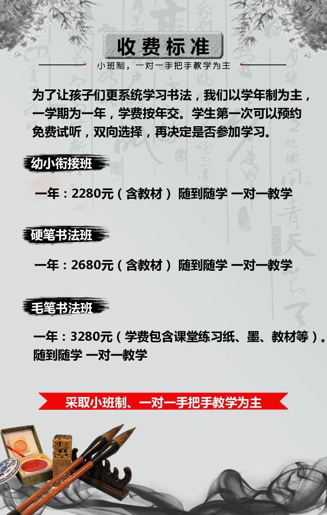 中国风水墨书法美术培训班招生通用海报