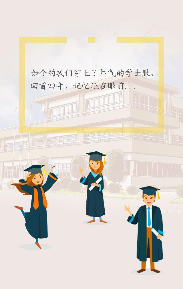 毕业季纪念相册/互动留言