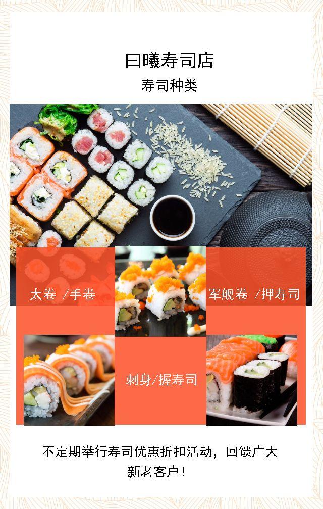 美食日韩料理寿司店新品店铺推广宣传促销活动-曰曦