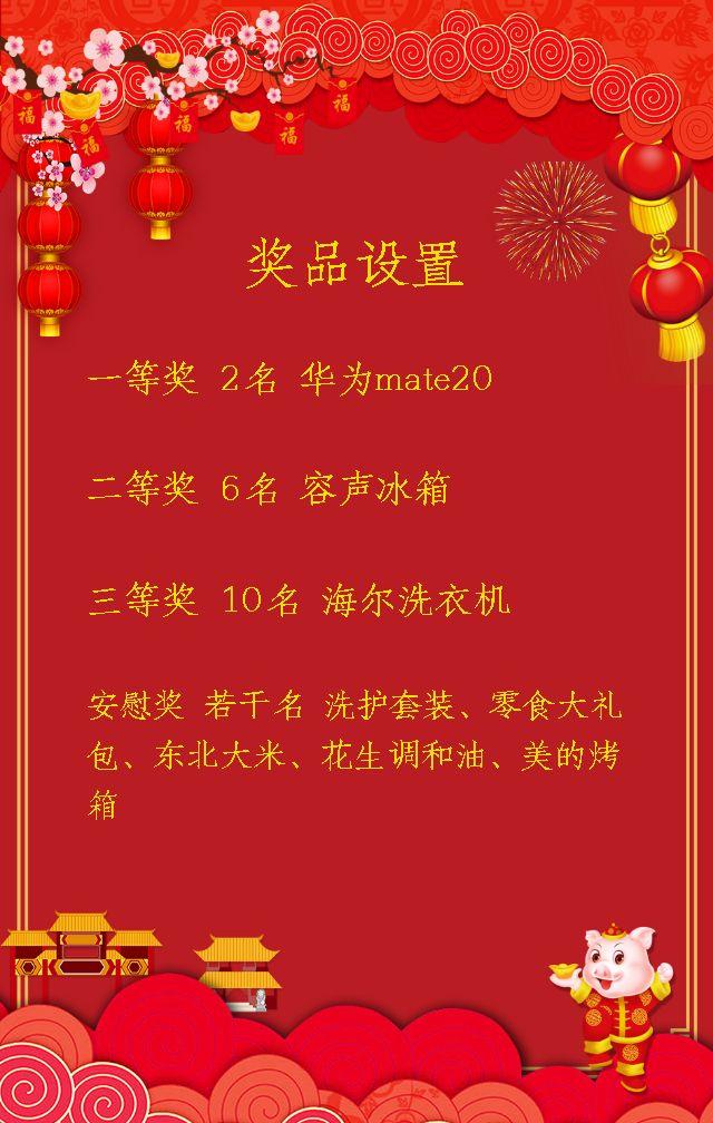 年会 年会邀请函 中国风 春节 邀请函 红色喜庆 猪年大吉 2019年