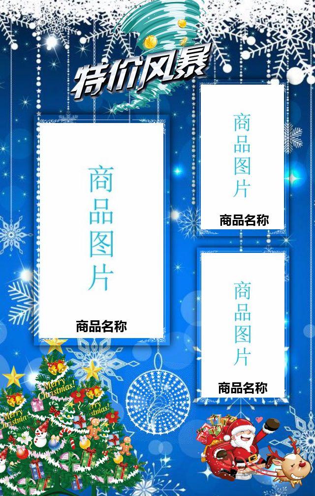圣诞促销,圣诞活动,圣诞宣传