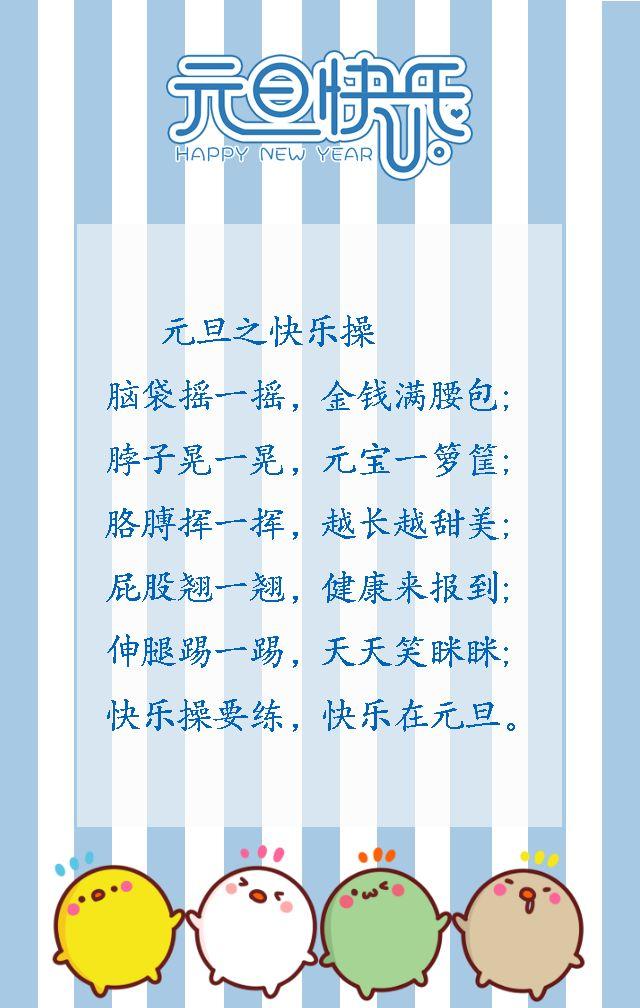 元旦贺卡/小清新元旦贺卡/清新文艺贺卡/元旦祝福贺卡/新年祝福贺卡