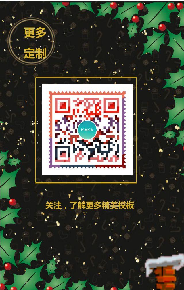 圣诞节金融地产黑金活动促销主题活动产品推广模板