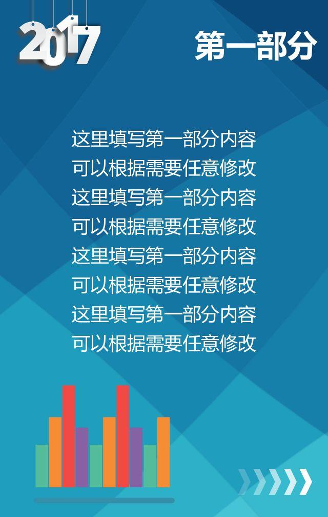 年终总结 企业通用 商务蓝色年度总结