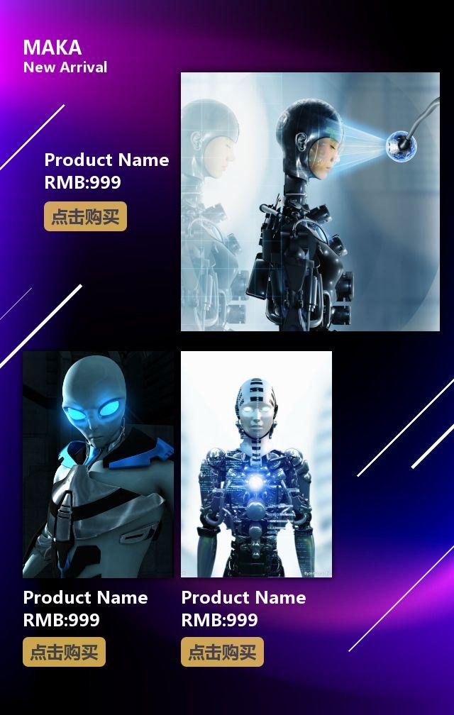 时尚科技产品推广公司介绍