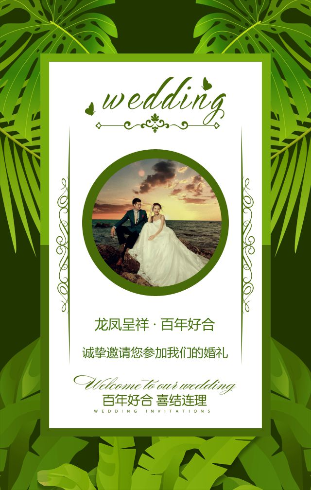 简约绿色唯美森系婚礼请柬婚宴邀请函H5