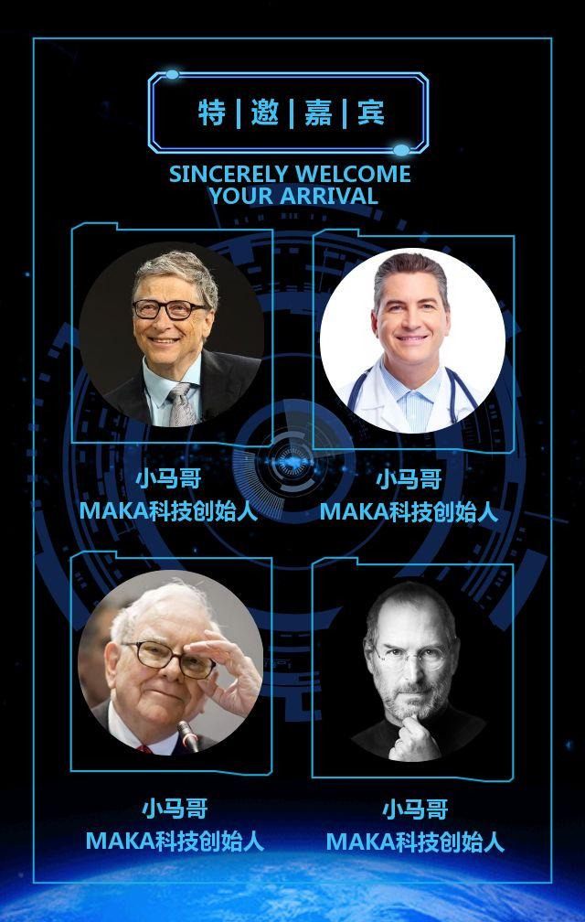 互联网科技峰会产品发布会论坛会议邀请函企业宣传H5