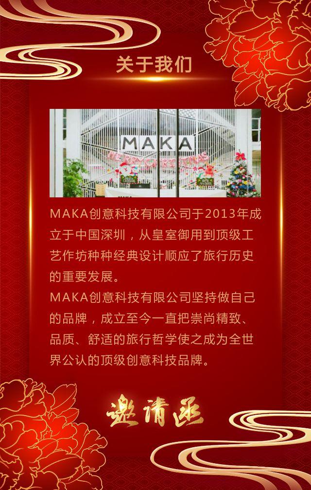 大红高端大气活动展会酒会晚会宴会开业发布会邀请函H5模板