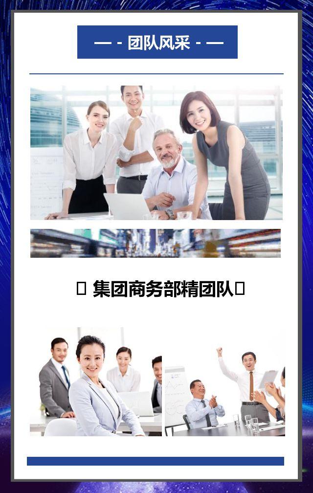 春招蓝色商务梦想企业春季人才招聘内推猎头公司招人宣传H5