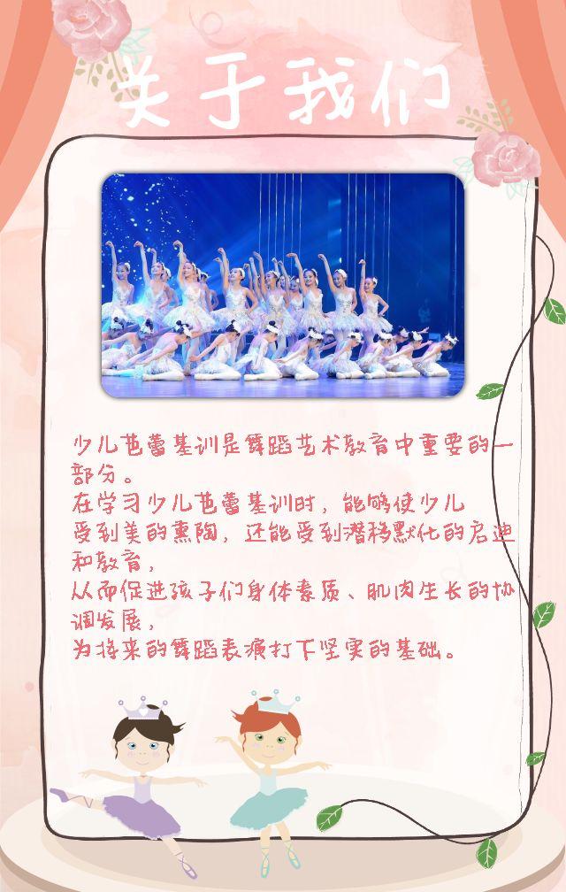 儿童/成人舞蹈班丨跳舞培训招生丨兴趣班|粉色卡通舞蹈招生模板