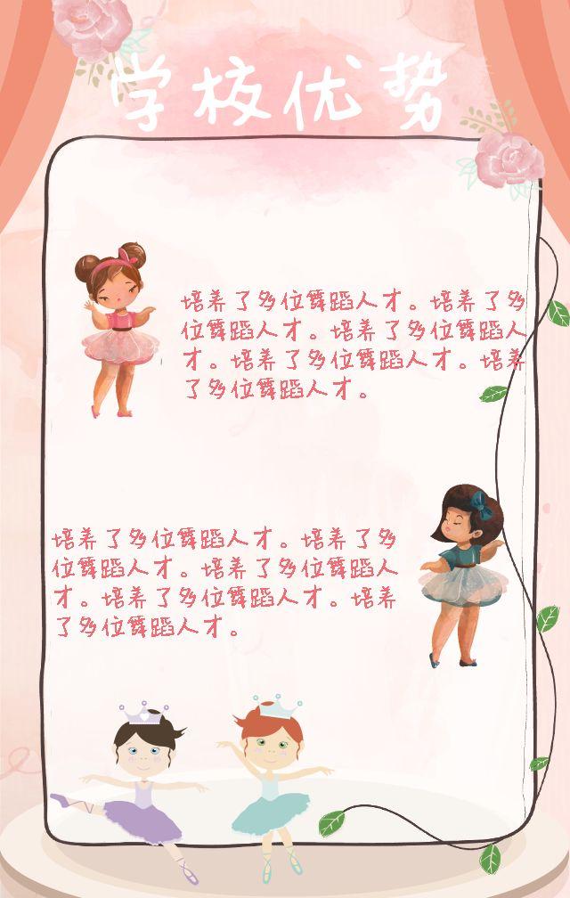 儿童/成人舞蹈班丨跳舞培训招生丨兴趣班 粉色卡通舞蹈招生模板
