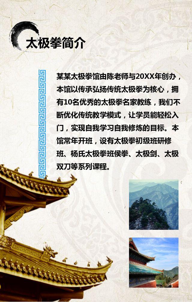 太极拳培训班招生/武术培训招生/太极拳养生课程报名