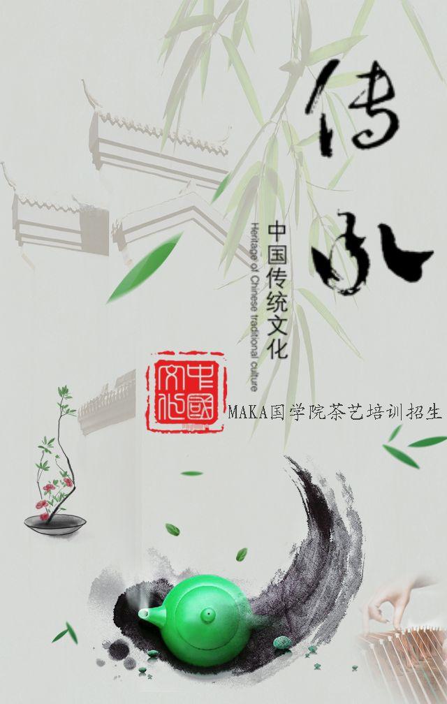 中国传统文化、茶文化培训、茶艺培训