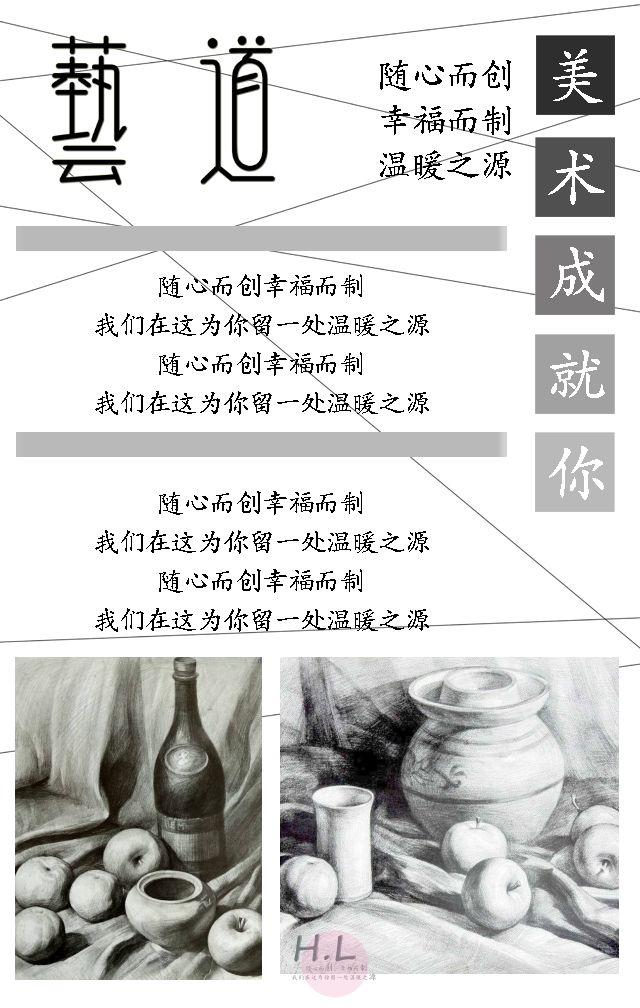 灰黑白色系雅致美术招生培训宣传