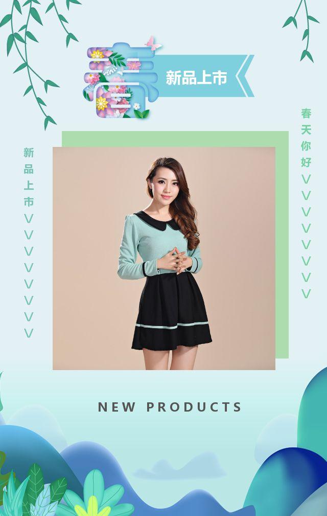 四月春季上新唯美风服装店通用新品宣传H5模板