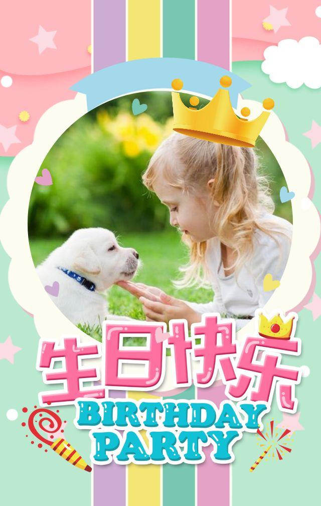生日 生日邀请函 生日聚会 宝宝生日 周岁 满月 百日 生日贺卡 生日祝福