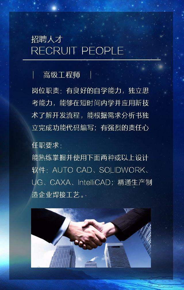 蓝色大气房地产机械IT互联网科技企业招聘
