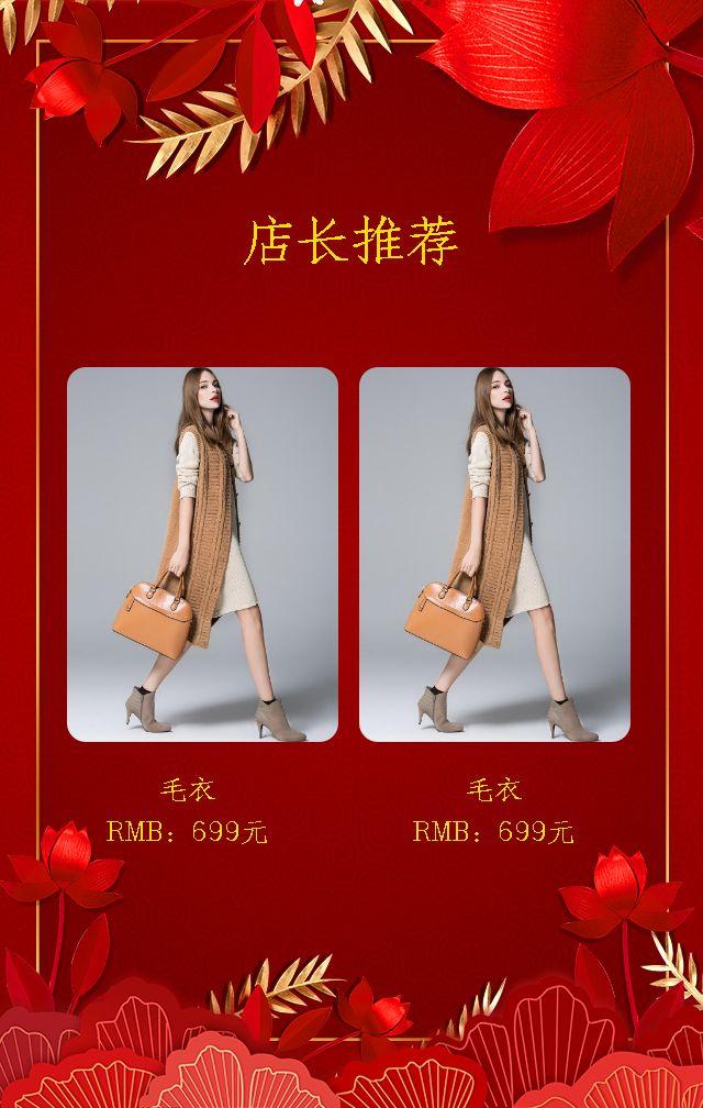 圣诞 元旦 圣诞促销 元旦促销 双旦促销 中国风 红色喜庆 圣诞节促销