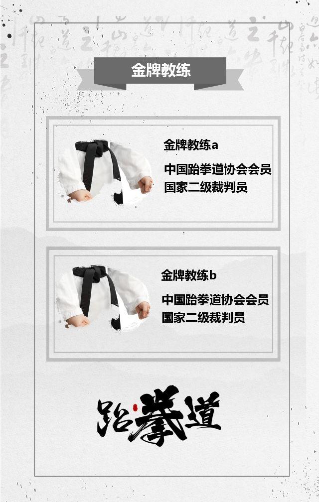 跆拳道培训招生