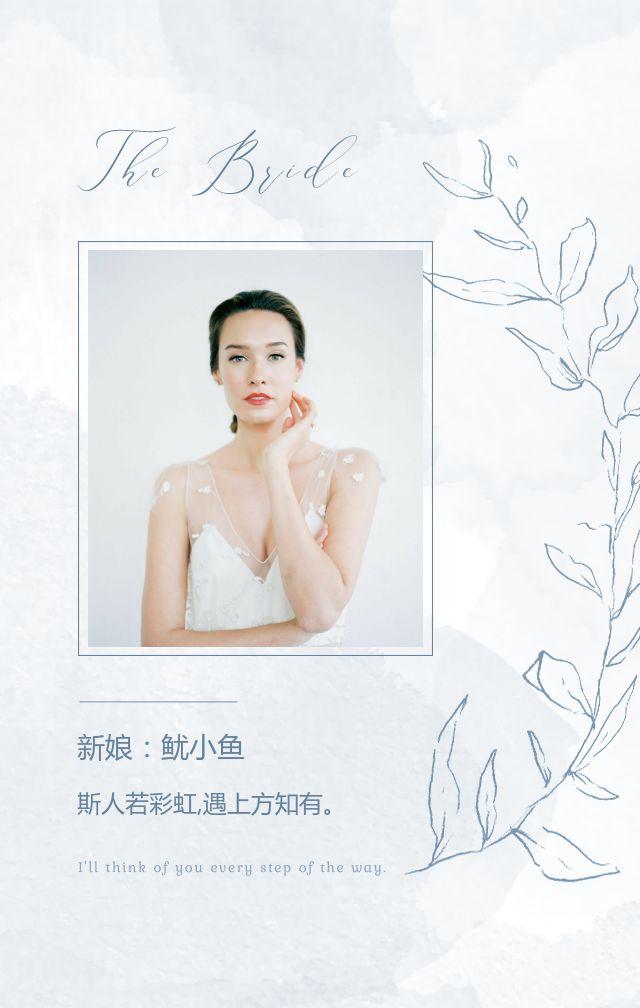 雾霭蓝简约婚礼邀请函