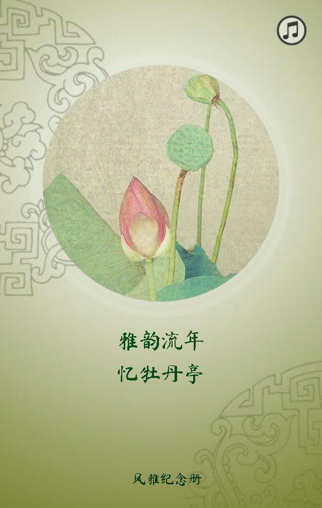 中国风相册----雅韵流年   忆牡丹亭