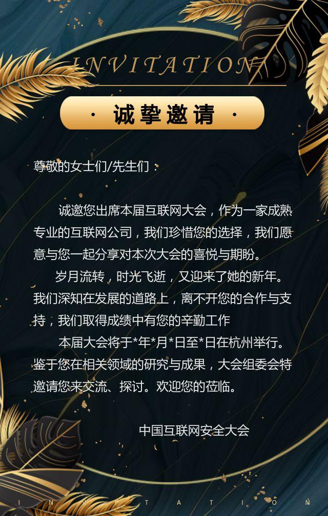 蓝金大理石会议会展峰会招商邀请函H5