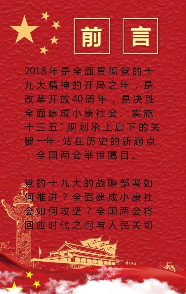 2018聚焦两会/两会报告/党政机关/工作汇报 共产党两会 第十三届全国人民代表大会 党宣 党建 事