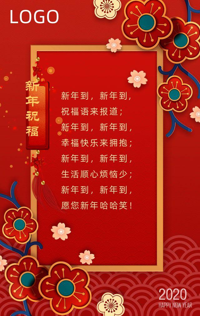 2020年中国风小年年会企业拜年新春节日祝福贺卡春节H5模板