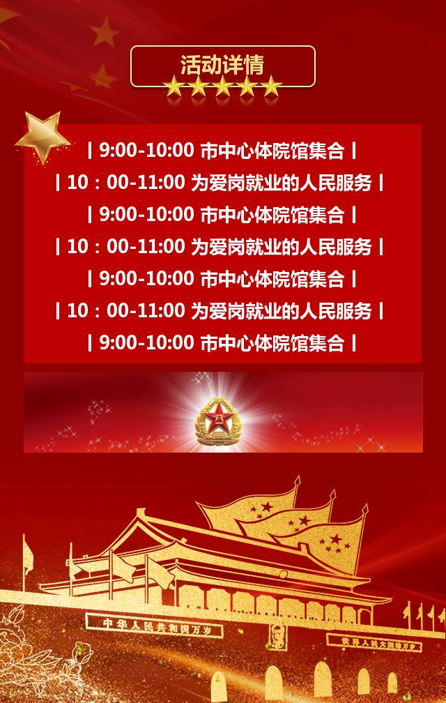 红色鎏金大气八一建军节企业宣传祝福活动邀请模板