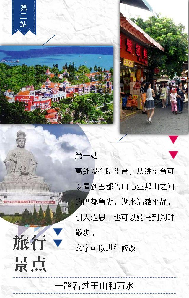 旅行-旅行日记-旅行攻略-旅行风景-旅行景点