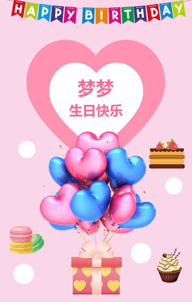 生日贺卡清新简约风生日祝福通用H5模版