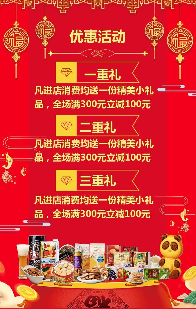 抢年货/年终大促/春节促销活动/年货/促销/年货节/年终促销/商场实体店微商