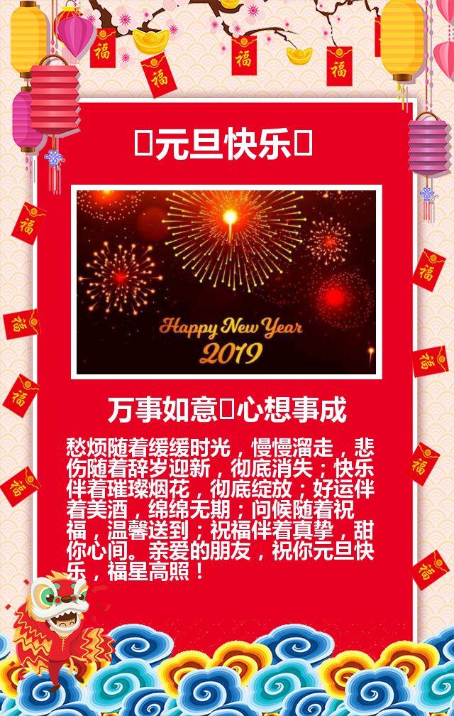 元旦节跨年新年春节猪年企业个人公司品牌宣传祝福贺卡祝贺