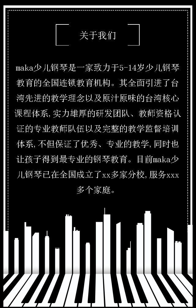 简约黑白 钢琴培训/培训机构/青少年艺术技能培训
