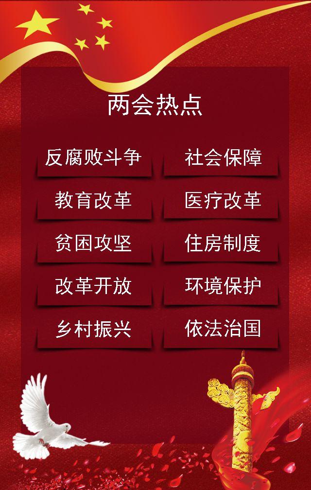 聚焦两会国家党中央两会知识普及宣传企业个人通用中国风庄严