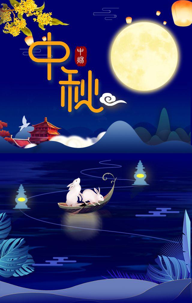 中秋节怀旧复古电商微商蓝色中国风产品促销宣传H5