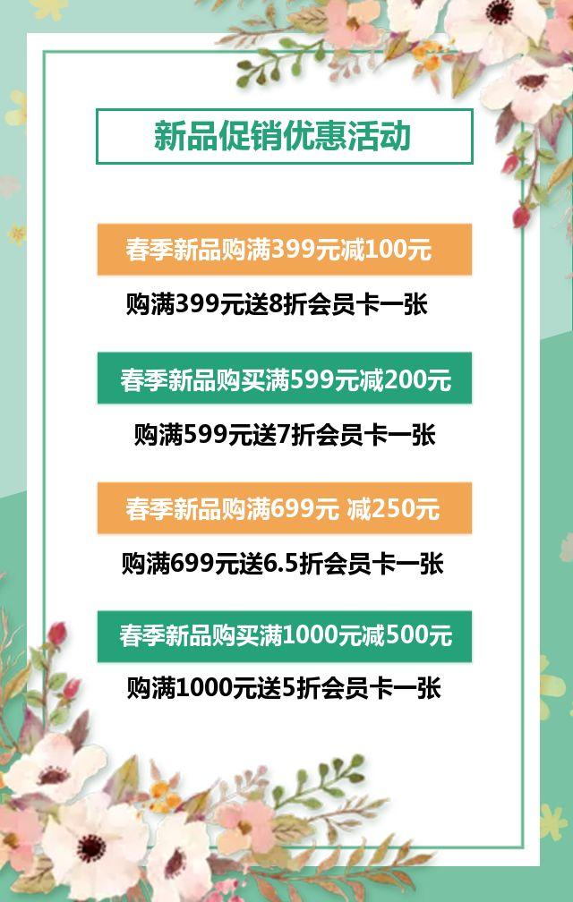 春季上新小清新新品促销优惠活动H5