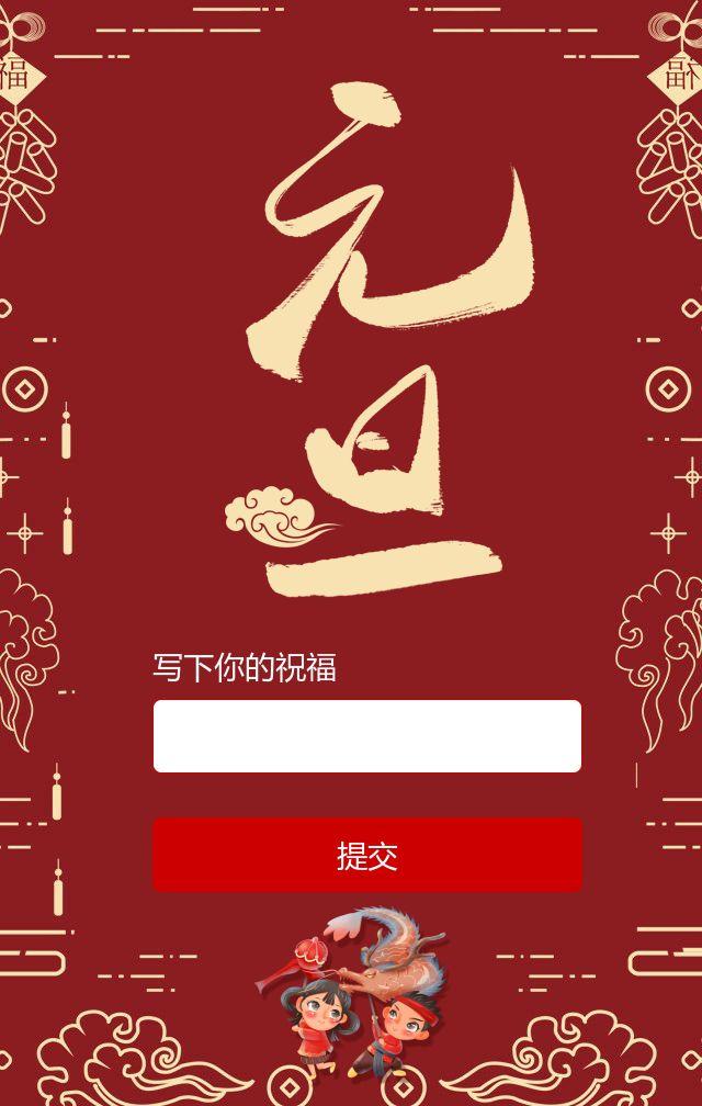 2020元旦新年企业公司朋友闺蜜客户创意卡通祝福贺卡