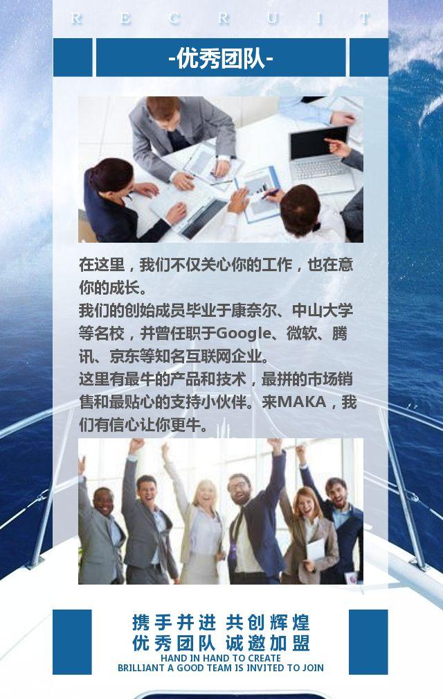 2019励志企业公司校园招聘招募H5模板