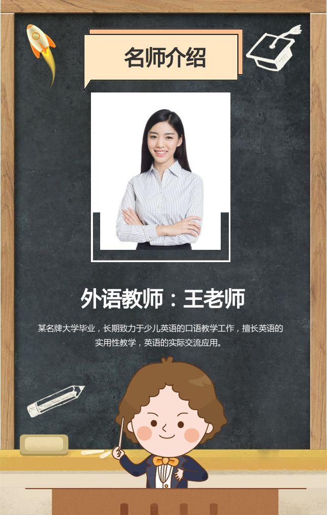 卡通手绘英语培训招生宣传手机H5